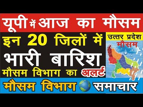 UP Weather news : उत्तर प्रदेश में शाम तक इन 20 जिलों में बारिश के आसार, उमस से फिलहाल राहत नहीं
