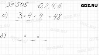 № 505 - Математика 6 класс Зубарева