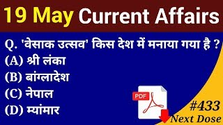 Next Dose #433 | 19 May 2019 Current Affairs | Daily Current Affairs | Current Affairs In Hindi