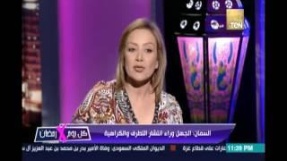 كل يوم في رمضان - د. علي السمان يكشف الغموض في الشارع المصري - 2 يوليو