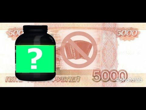 Покупаю супер средство по сжиганию жира за 5000 рублей!