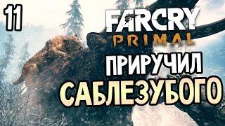 Far Cry Primal Прохождение На Русском #11 — ПРИРУЧИЛ САБЛЕЗУБОГО(Это прохождение (walkthrough) Far Cry Primal на русском языке. ▻ Подписаться на канал: http://bit.ly/SubscribeSurvivalGC ▻ Наша групп..., 2016-02-22T13:00:02.000Z)