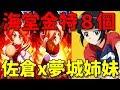 パワプロアプリ No 1459 海堂金特「8」選手、夢城姉妹x佐倉睦子が海堂テンプレになれる? Nemoまったり実況 パワプロアプリ