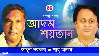 Shah Alam, Abul Sarker - Adom Soytan | আদম শয়তান | Pala Gaan | Audio Song | SCP
