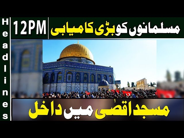 News Headlines | 12:00 PM | 23 February 2019 | Neo News