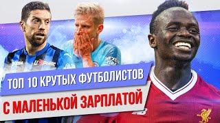 МЯЧ Production - ТОП 10 Крутых футболистов с маленькой зарплатой - VIDEOOO