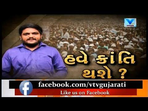 Debate: Hardik Patel ના ઉપવાસ આંદોલનમાં વિઘ્ન! શું હવે ક્રાંતિ થશે? | Vtv News
