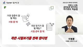 2020 강서 학부모 아카데미