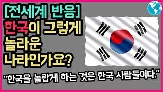 [해외 반응] 한국은 여전히 강하게 서있다.