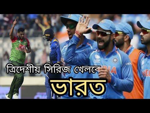 ব্রেকিং নিউজ!!! বাংলাদেশ ত্রিদেশীয় সিরিজের ফাইনালে। এবার ভারত খেলবে ত্রিদেশীয় সিরিজ | Tri nation