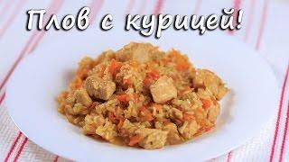 Плов с курицей! Pilaf with chicken! ПП рецепты. Рецепт плова. Video 2017