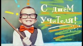 Видео поздравление для учителей 23 школы г.Великого Новгорода
