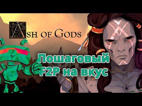 Ash Of Gods Tactics бесплатный отечественный проект