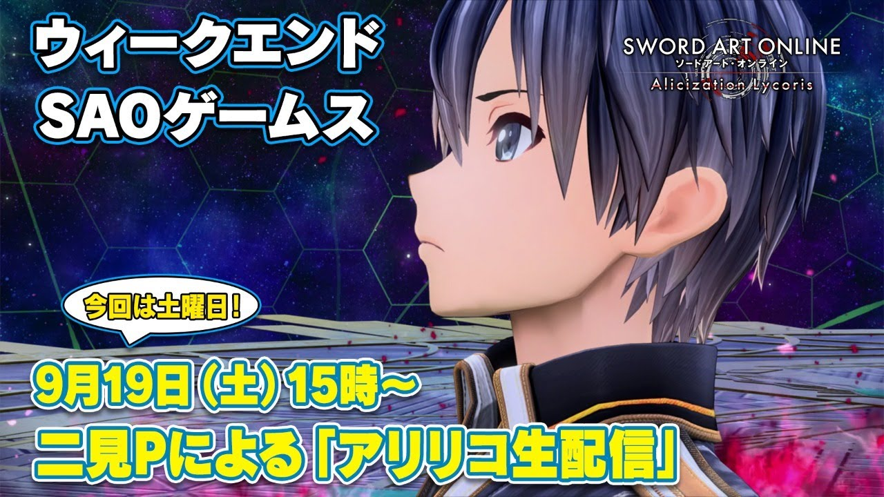 イベント リコリス 添い寝 PS4新作RPG『ソードアート・オンライン アリシゼーション