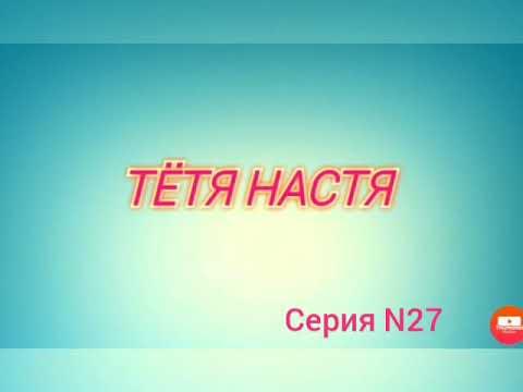 Тётя Настя. Серия