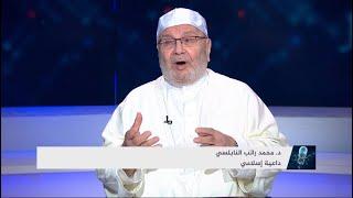 حلقة رائعة للداعية الإسلامي محمد راتب النابلسي لا تفوتها