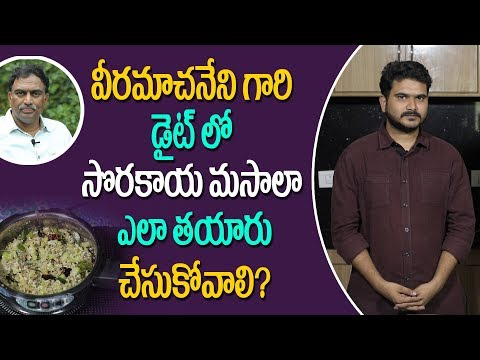 Sorakaya Masala Curry for Veeramachaneni Diet | Veeramachaneni Food Program | Telugu Tv Online