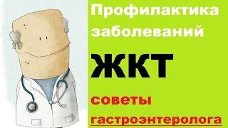 Профилактика заболеваний желудочно-кишечного тракта: советы и рекомендации(Мало кому хочется страдать от неприятных симптомов, подвергаться подчас болезненным обследованиям, глотат..., 2016-01-31T22:57:13.000Z)