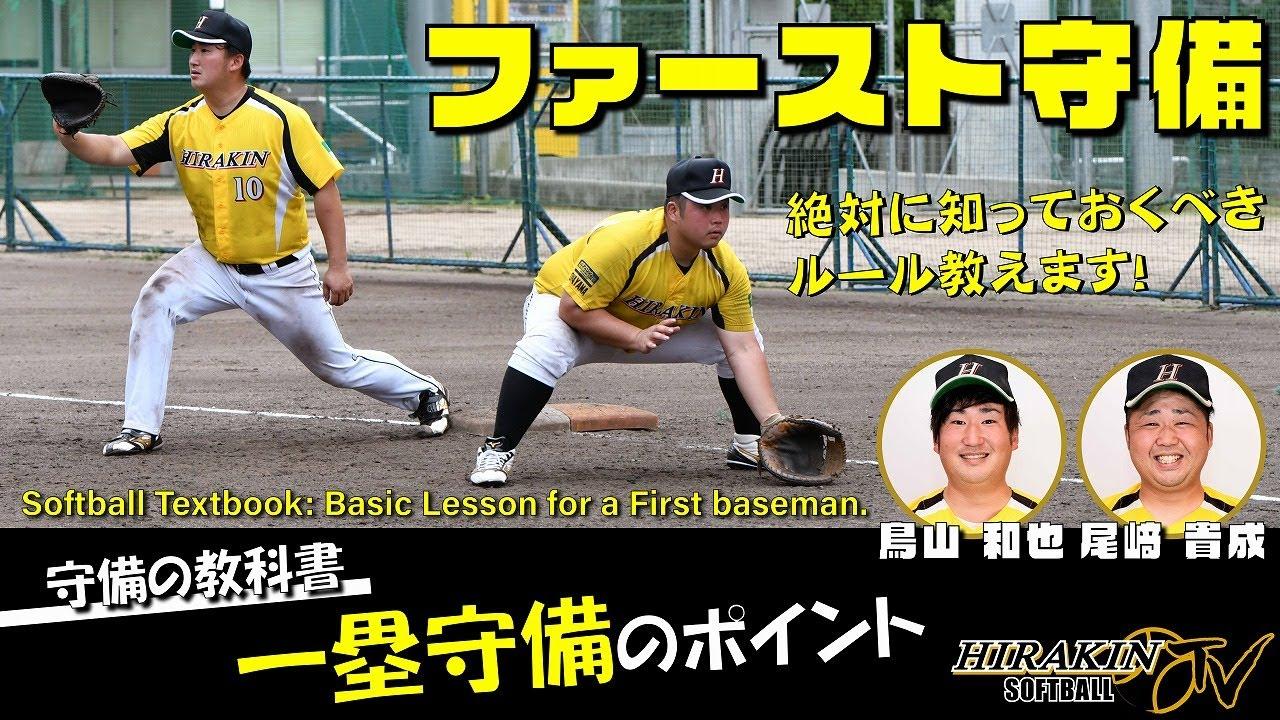 【総重量239キロ】巨漢コンビ鳥山&尾﨑が教える内野守備(ファースト編)-Softball Textbook: Basic Lesson for a First baseman.