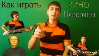КИНО - Хочу перемен (Видео урок - полный разбор гитары)