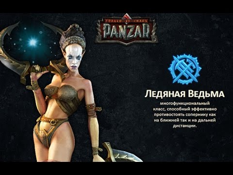 видео: panzar | Играем ледяной ведьмой | Двойной захват точек.