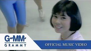 บ่ง้อบ่งึด - จินตหรา พูนลาภ【OFFICIAL MV】