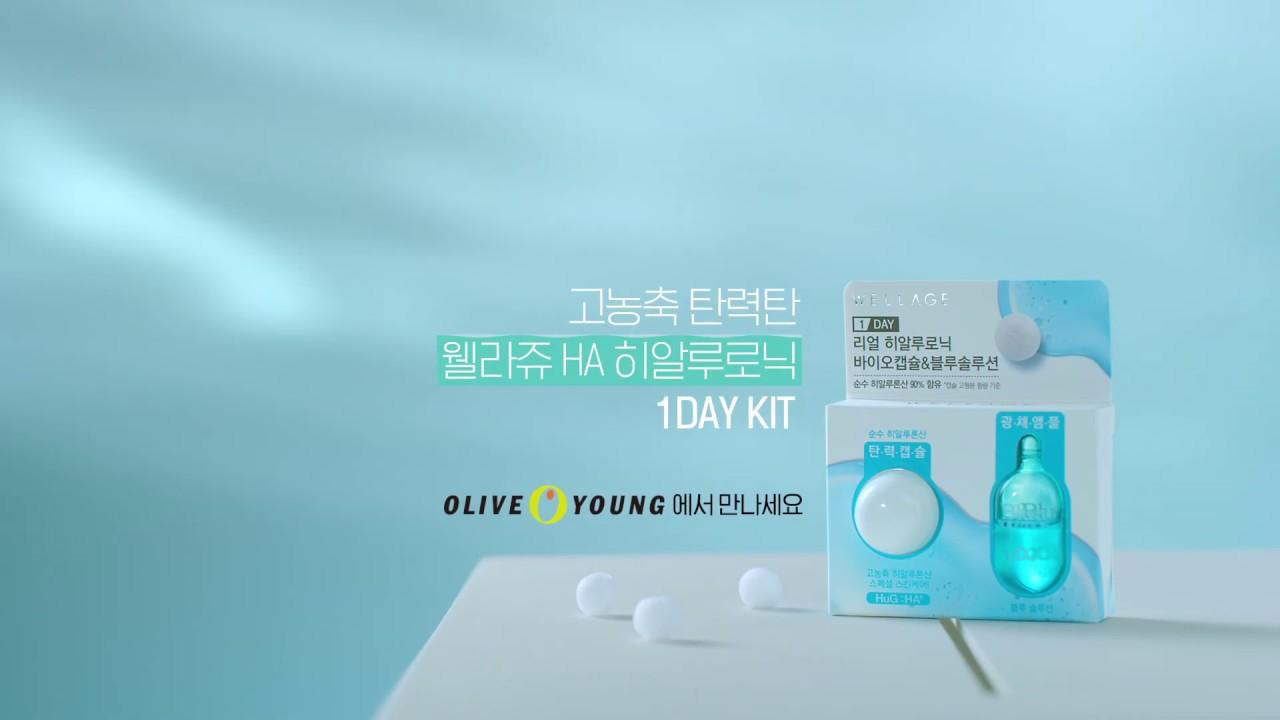 [웰라쥬 wellage] 리얼 히알루로닉 원데이키트 15초 광고