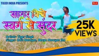 Sagar Biche Swarg Se Sundar//TIGER INDIA// Full Video Song