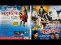 Dev Dev Mahadev | Bol Bam Song 2016 (Hindi) | Kalpana Patowary Kanwar Album