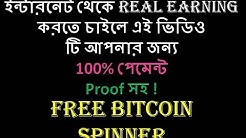 Real earning from Internet with Payment proof. free bitcoin spinner Bangla Tutorial
