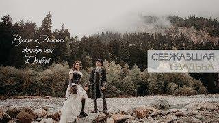 Свадьба для двоих в Домбае в стиле Steampunk