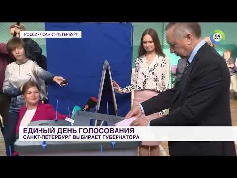 Александр Беглов проголосовал на выборах губернатора Петербурга