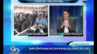 فيديو.. سياسي روسي: حظر الطيران المصري لموسكو لن يؤثر على علاقة البلدين
