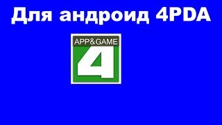 4PDA на телефон ANDOROID (установка, регистрация)