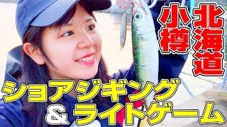 北海道小樽でショアジギング&ライトゲームをやり続けたら♪