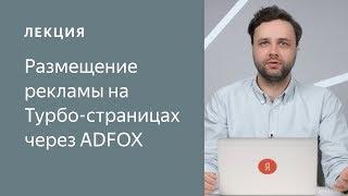 размещение рекламы на Турбо-страницах через ADFOX  Кирилл Скользнев