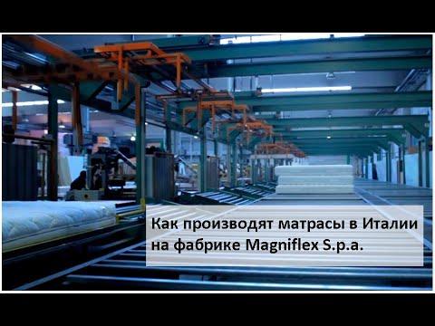 Как производят матрасы в Италии на фабрике Magniflex