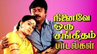 நினைவே ஒரு சங்கீதம் படத்தின் அனைத்து பாடல்களும் இளையராஜா இசையில் # Tamil Songs # Vijayakanth,Radha