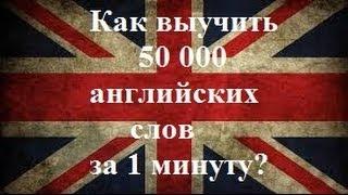 Как выучить английский? 50 тысяч английских слов за 1 минуту