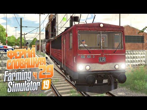 Почему этим поездом пугают детей? - ч29 Farming Simulator 19