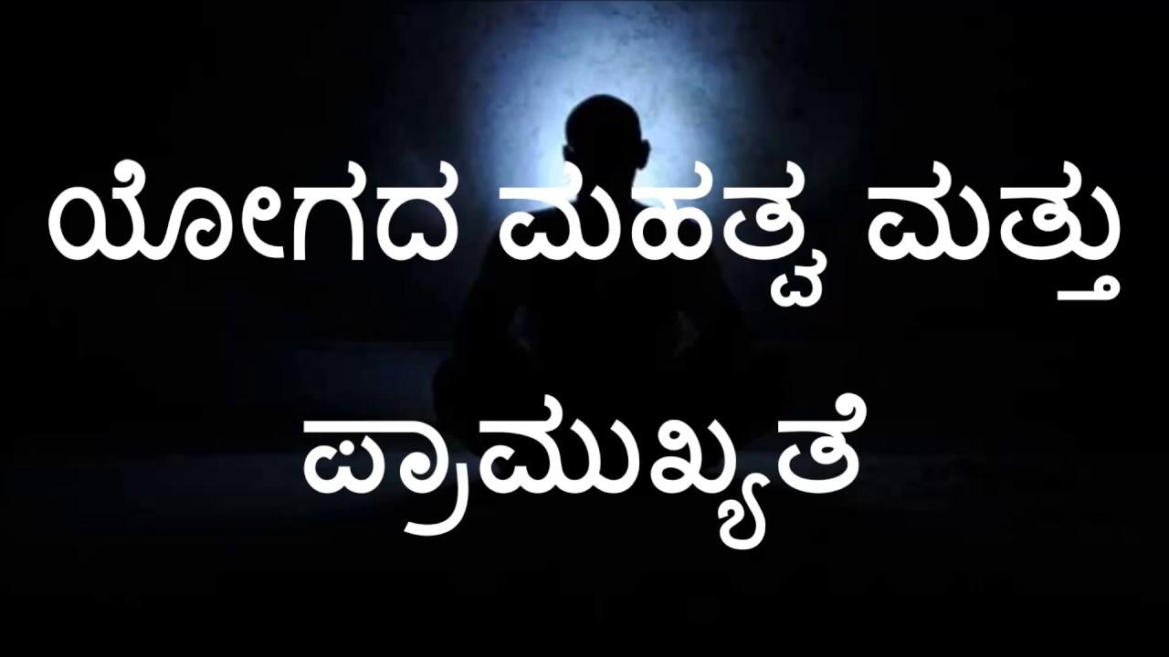 Importance Necessity Of Yoga Yoga Tips In Kannada Health Tips In Kannada Youtube