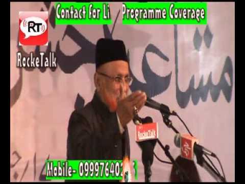 Pahle Kabhi jo Pocha tha jo ab poch rahi hai Ghazal by Haq Kanpuri Lal Qila Mushaira 2014