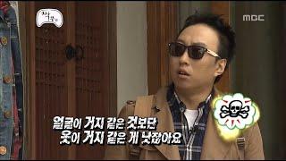 Infinite Challenge, Best Friend(1) #01, 짝궁(1) 20111022