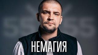 55 на 55 – НЕМАГИЯ (feat. Баста)