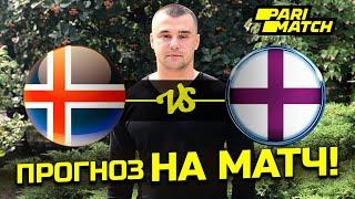Исландия Англия прогноз и ставка на футбол Лига Наций