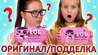 ЛОЛ КАПСУЛА Оригинал ПРОТИВ Подделки / Сломали во время видео