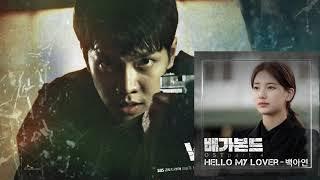 Baek Ah Yeon (백아연) _ Hello My Lover / Vagabond OST Part 4