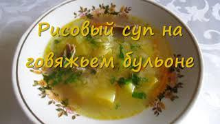 Как сварить рисовый суп на мясном бульоне