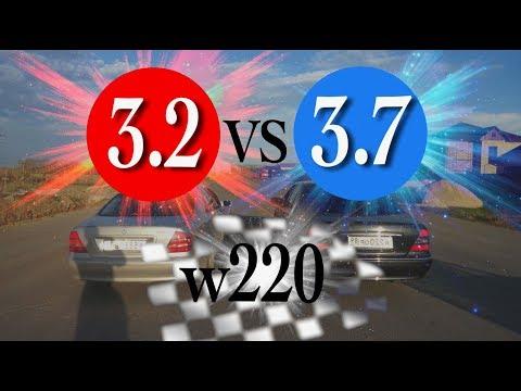 КТО БЫСТРЕЕ ??? w220 3.2 VS w220 3.7 (NEW)