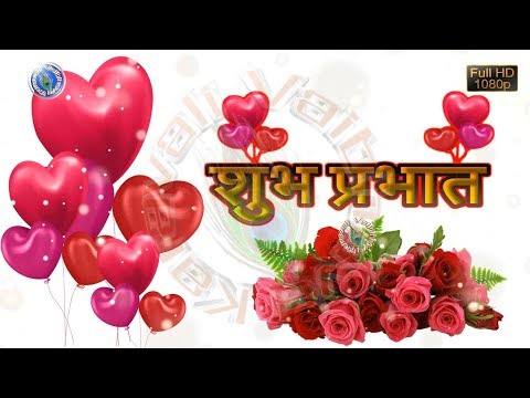 Good morning images in marathi for lover